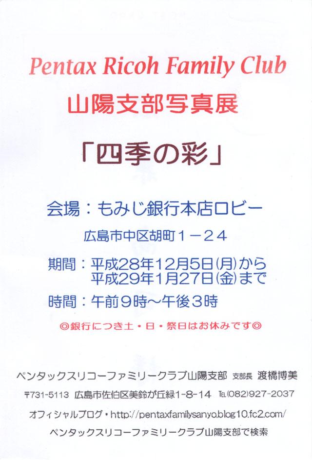 201611shiki